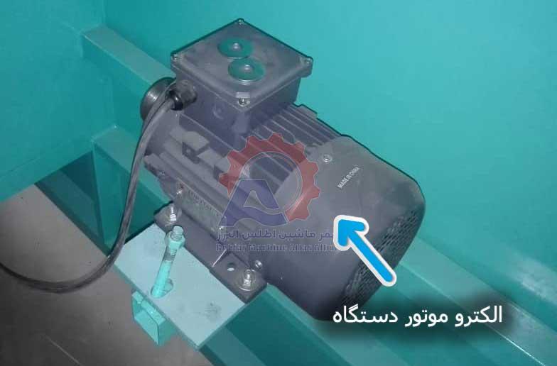 الکترو موتور دستگاه تفت آجیل و خشکبار-عکس محصول