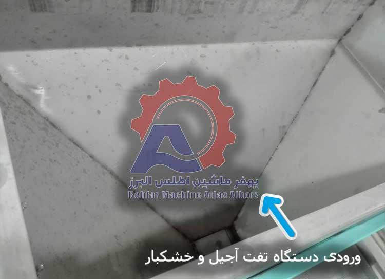 مخزن ورودی دستگاه تفت آجیل و خشکبار-عکس محصول