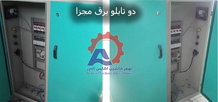 دو تابلو برق مجزا بسته بندی 12 توزین-مقاله معرفی دستگاه بسته بندی 12 توزین